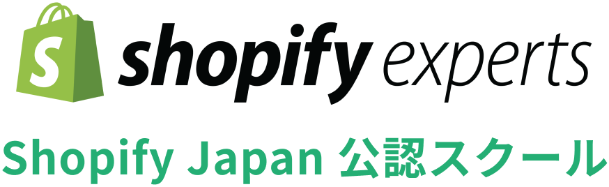 shopify experts - Shopify Japan 公認スクール